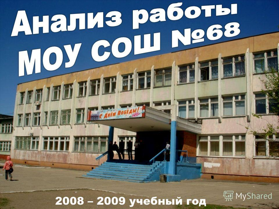 2008 – 2009 учебный год