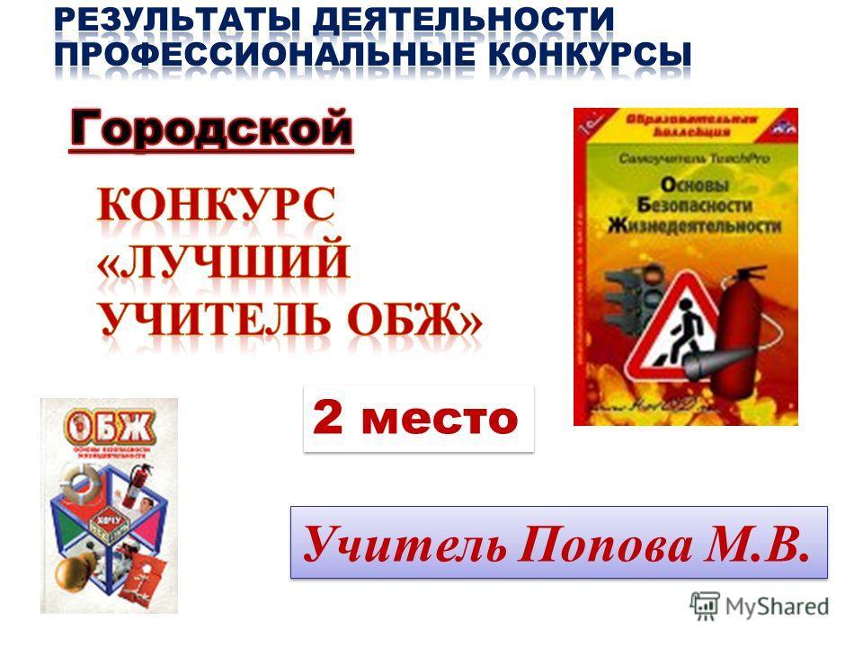 Учитель Попова М.В. 2 место