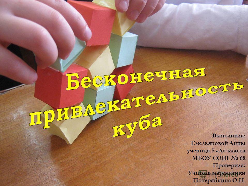 Выполнила: Емельяновой Анны ученица 5 «А» класса МБОУ СОШ 68 Проверила: Учитель математики. Потеряйкина О.Н.