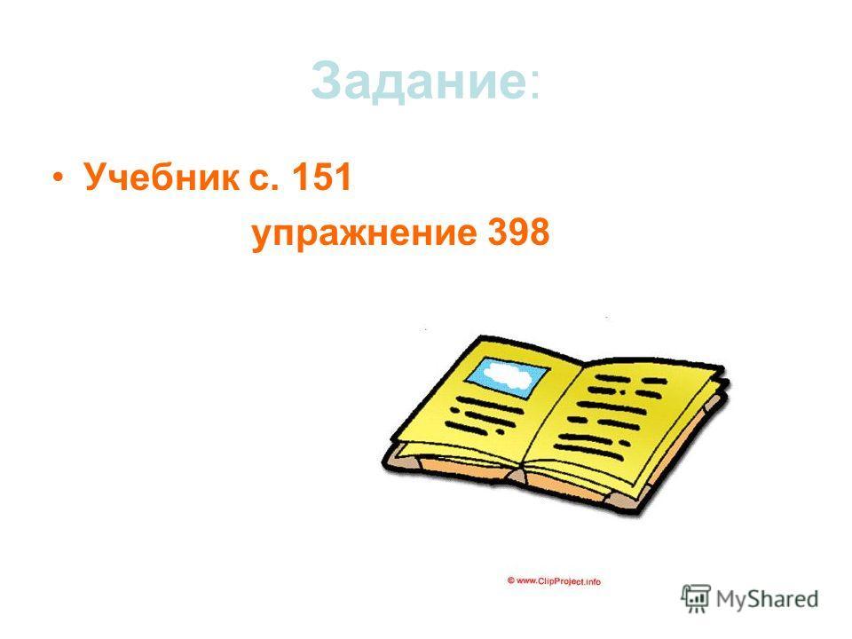 Задание: Учебник с. 151 упражнение 398