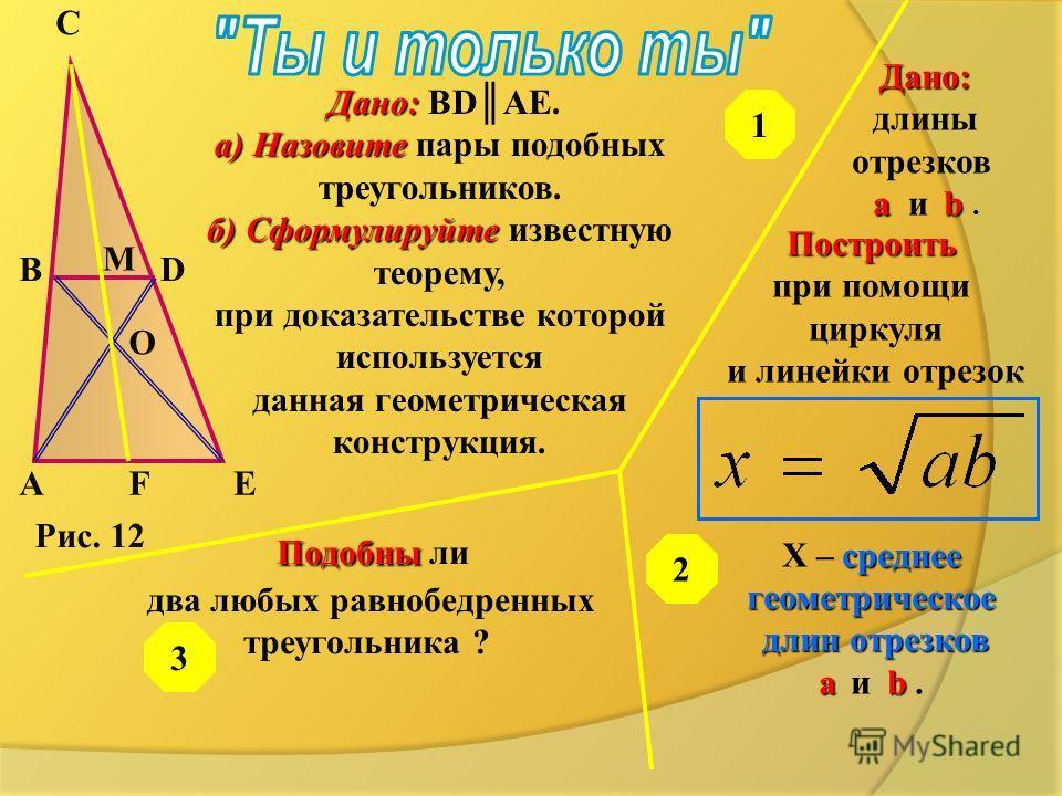 Задача 2. 2X2X 2X2X X Две дощечки 2X2X 2X2X 2X2X X Угол зрения Блокнот и карандаш 2X2X 2X2X X 2X2X M F h A K B D E C H N Рис. 11