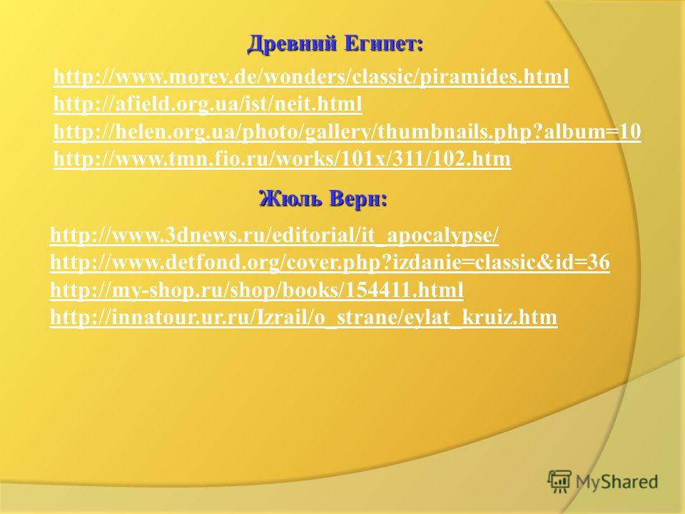 Интернет-источники: Древняя Греция: Звуковое сопровождение (пение птиц, шум морского прибоя ): http://wav.wizardsound.ru/main/sounds/animals/ http://wav.wizardsound.ru/main/sounds/nature/ http://afield.org.ua/mod3/mod40_2.html http://www.vrata11.ru/g