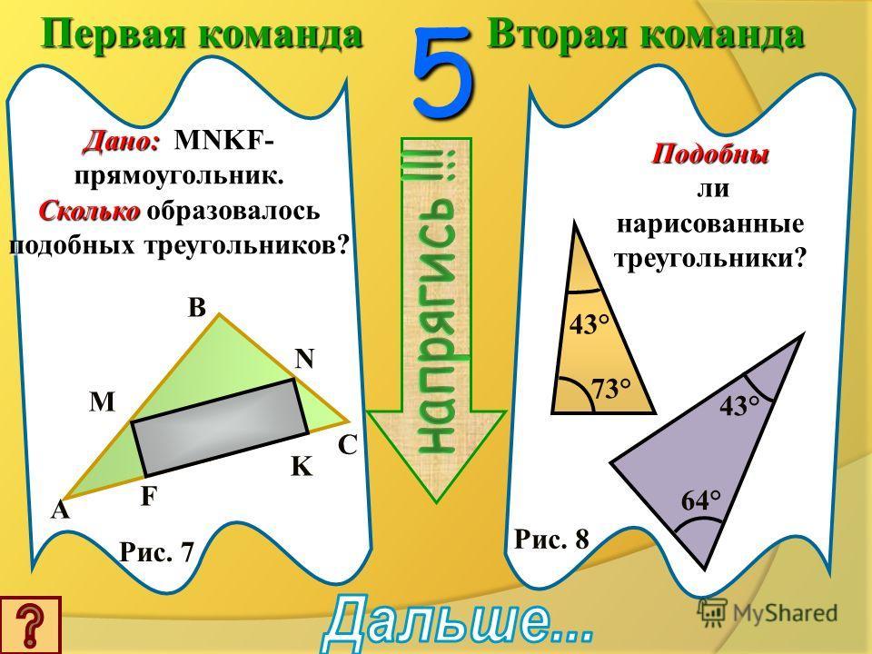 Первая команда Вторая команда 4 Пусть BCAD. Запишите пропорциональные отрезки. отрезки. Дано: AB·BK = CB·BP. Найдите равные углы, если они есть. Рис. 5 Рис. 6 A BC D A B C K P