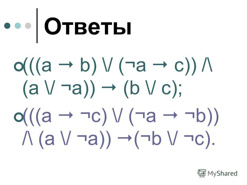Ответы (((a b) \/ (¬a с)) /\ (а \/ ¬а)) (b \/ с); (((a ¬с) \/ (¬a ¬b)) /\ (а \/ ¬а)) (¬b \/ ¬с).