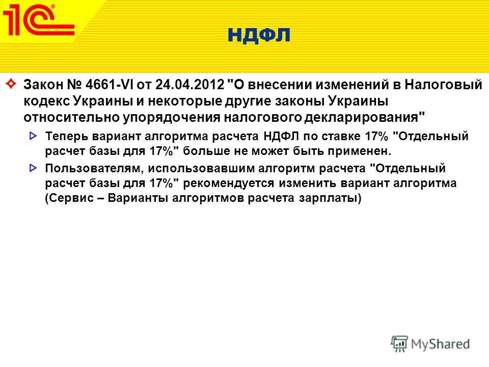 НДФЛ Закон 4661-VI от 24.04.2012