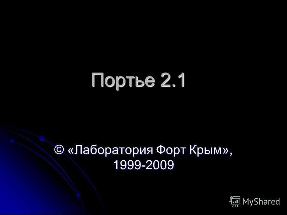 Портье 2.1 © «Лаборатория Форт Крым», 1999-2009