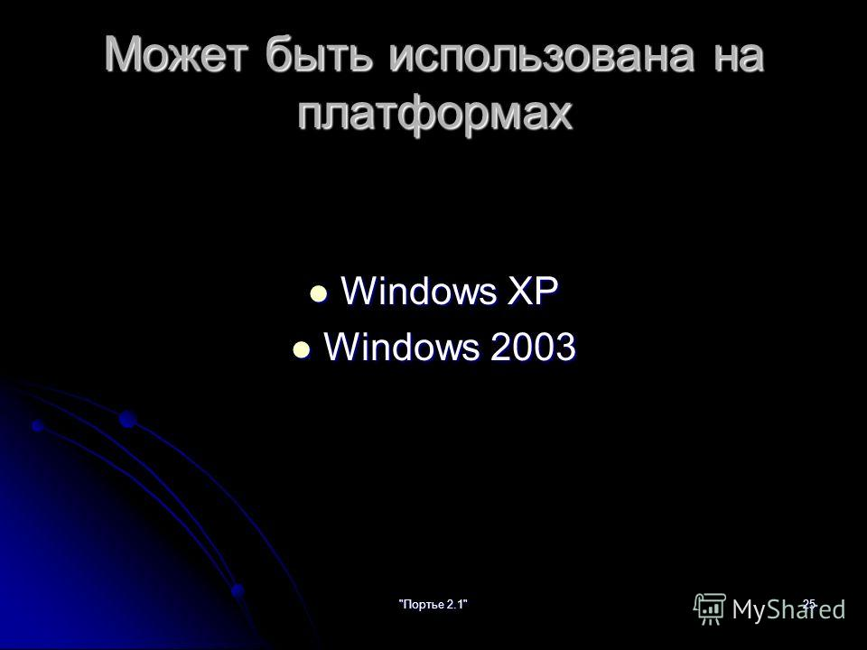 Портье 2.125 Может быть использована на платформах Windows XP Windows XP Windows 2003 Windows 2003