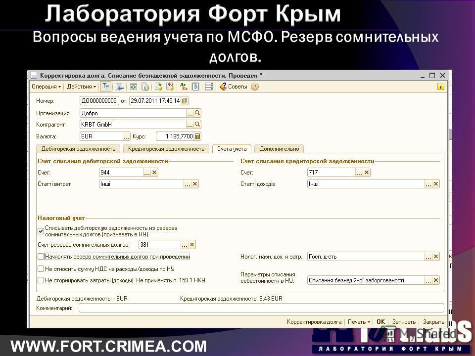 Вопросы ведения учета по МСФО. Резерв сомнительных долгов. WWW.FORT.CRIMEA.COM