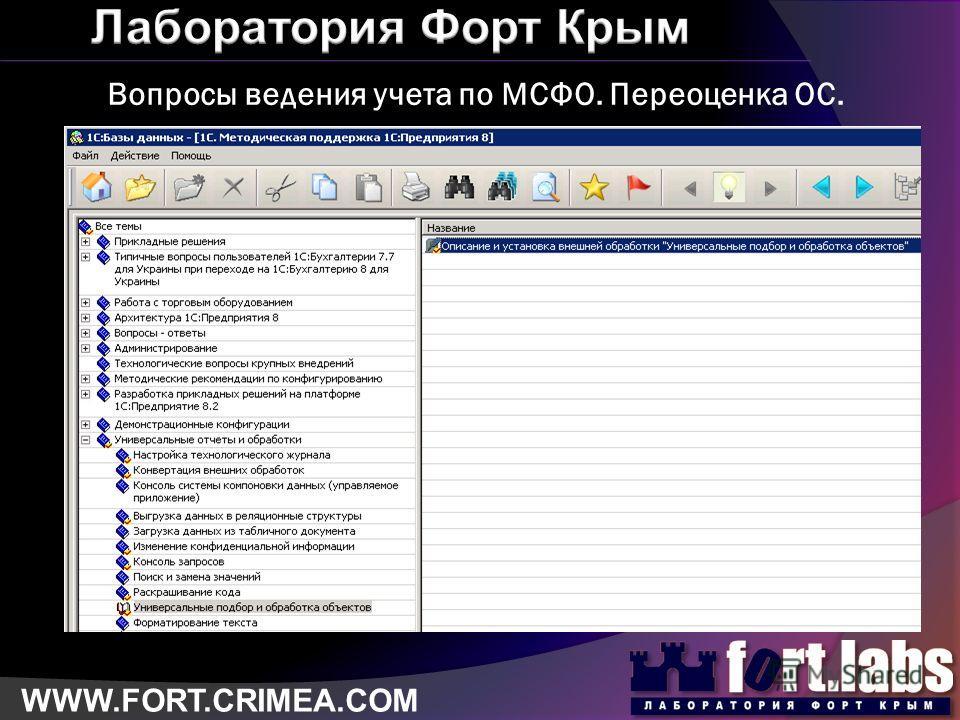 Вопросы ведения учета по МСФО. Переоценка ОС. WWW.FORT.CRIMEA.COM