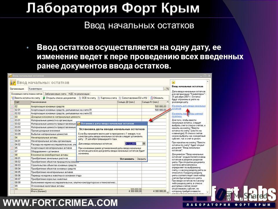 Ввод начальных остатков WWW.FORT.CRIMEA.COM Ввод остатков осуществляется на одну дату, ее изменение ведет к пере проведению всех введенных ранее документов ввода остатков.