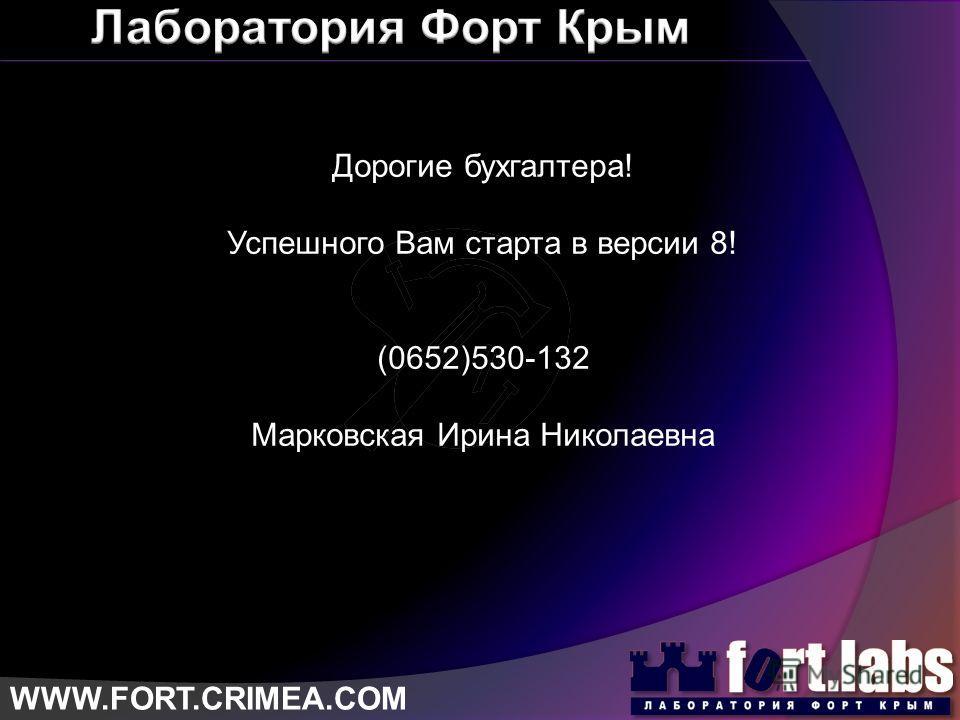 Дорогие бухгалтера! Успешного Вам старта в версии 8! (0652)530-132 Марковская Ирина Николаевна
