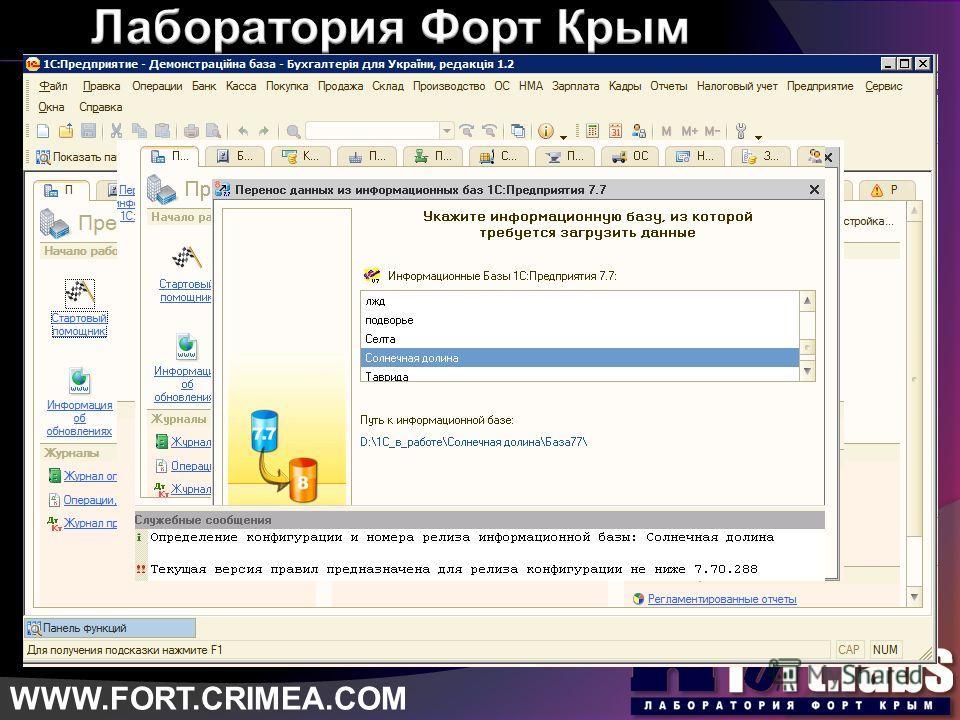 Перенос данных из информационных баз 7.7. WWW.FORT.CRIMEA.COM Программу нужно подготовить!