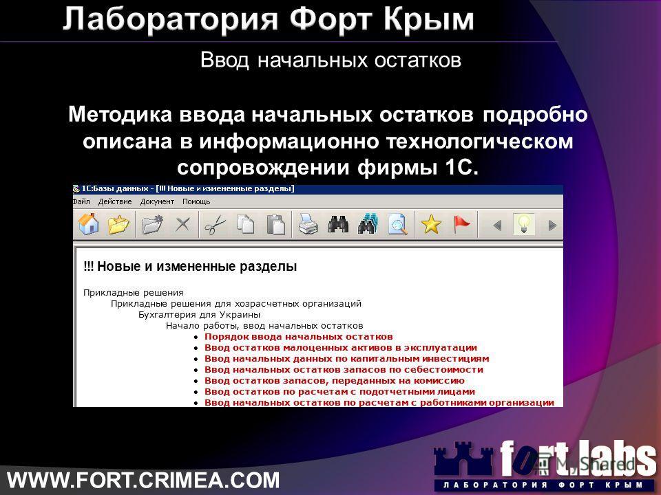 Ввод начальных остатков WWW.FORT.CRIMEA.COM Методика ввода начальных остатков подробно описана в информационно технологическом сопровождении фирмы 1С.