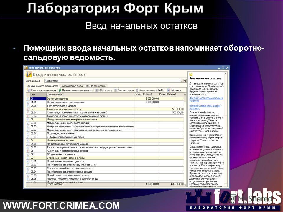 Ввод начальных остатков WWW.FORT.CRIMEA.COM Помощник ввода начальных остатков напоминает оборотно- сальдовую ведомость.