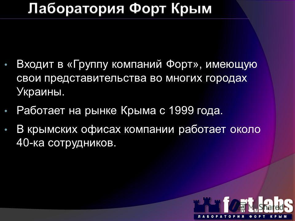 Входит в «Группу компаний Форт», имеющую свои представительства во многих городах Украины. Работает на рынке Крыма с 1999 года. В крымских офисах компании работает около 40-ка сотрудников.