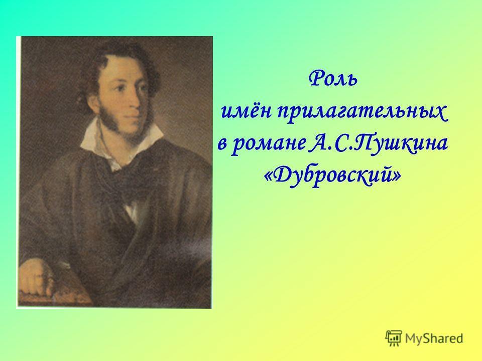 Роль имён прилагательных в романе А.С.Пушкина «Дубровский»