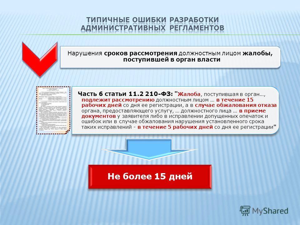 Нарушения сроков рассмотрения должностным лицом жалобы, поступившей в орган власти Часть 6 статьи 11.2 210-ФЗ: