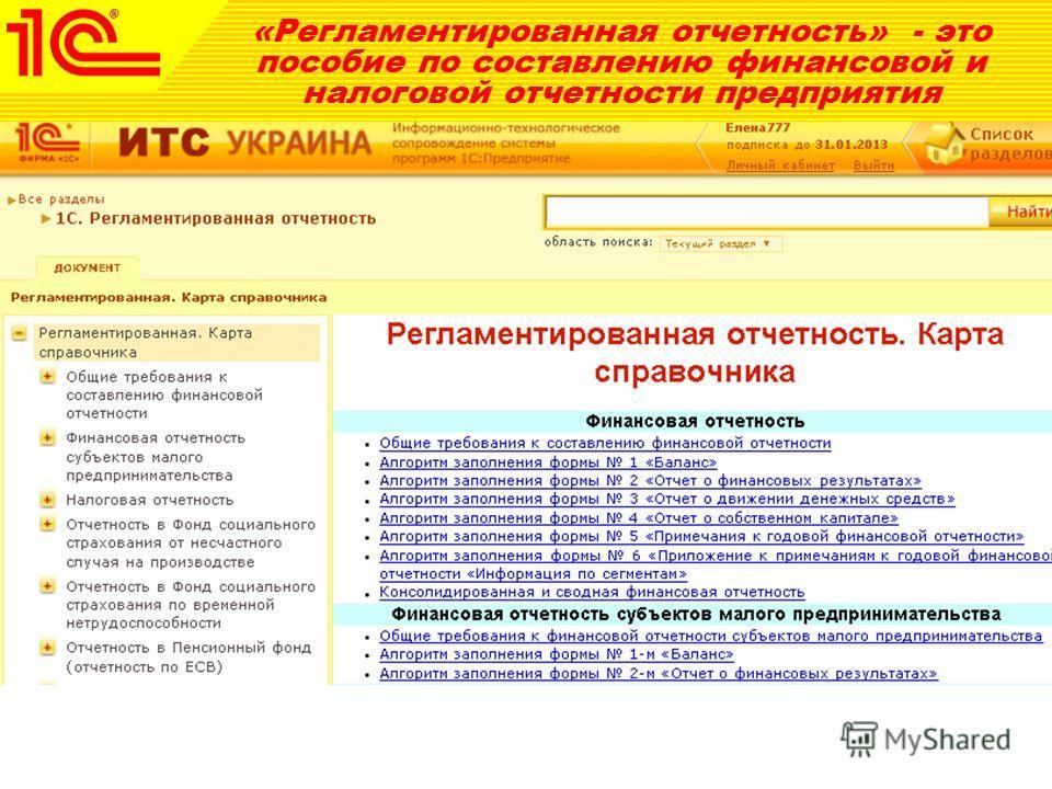 «Регламентированная отчетность» - это пособие по составлению финансовой и налоговой отчетности предприятия