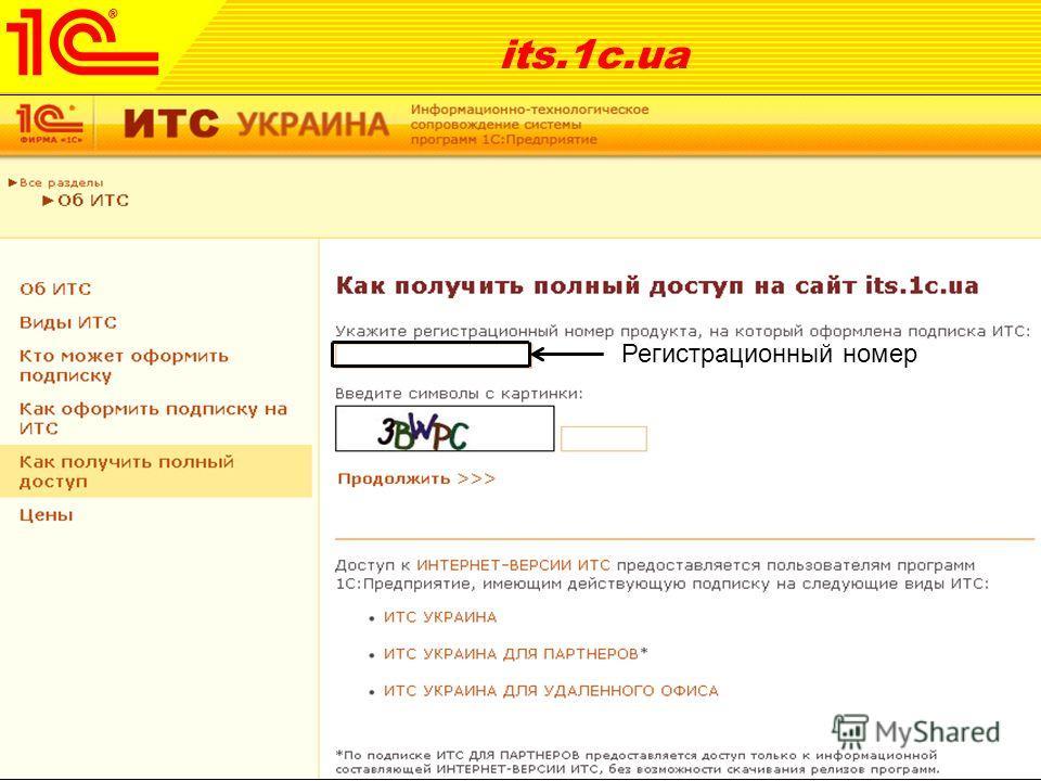 Регистрационный номер its.1c.ua