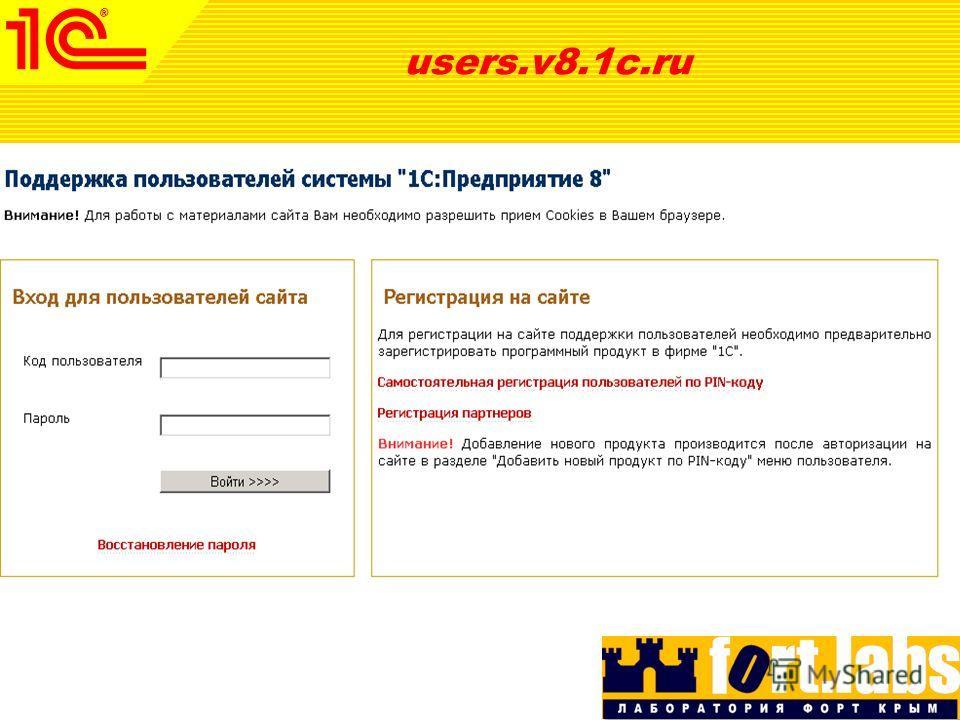 users.v8.1c.ru
