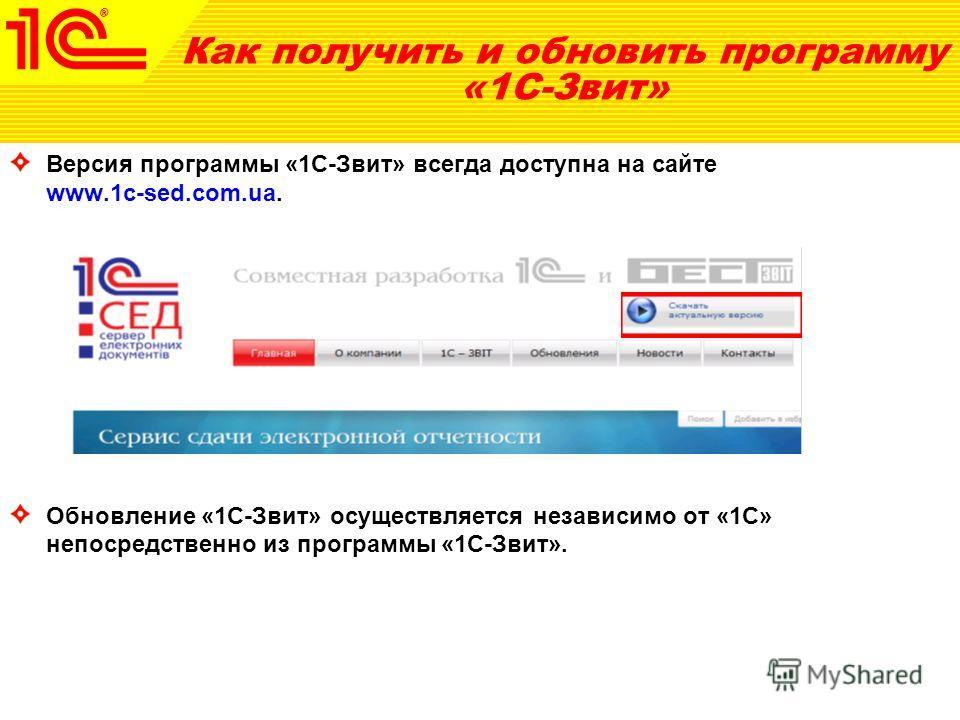 Как получить и обновить программу «1С-Звит» Версия программы «1С-Звит» всегда доступна на сайте www.1c-sed.com.ua. Обновление «1С-Звит» осуществляется независимо от «1С» непосредственно из программы «1С-Звит».