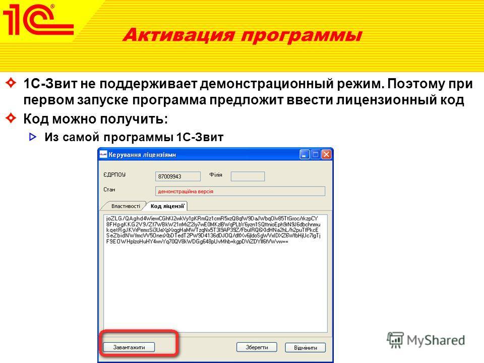 Активация программы 1С-Звит не поддерживает демонстрационный режим. Поэтому при первом запуске программа предложит ввести лицензионный код Код можно получить: Из самой программы 1С-Звит