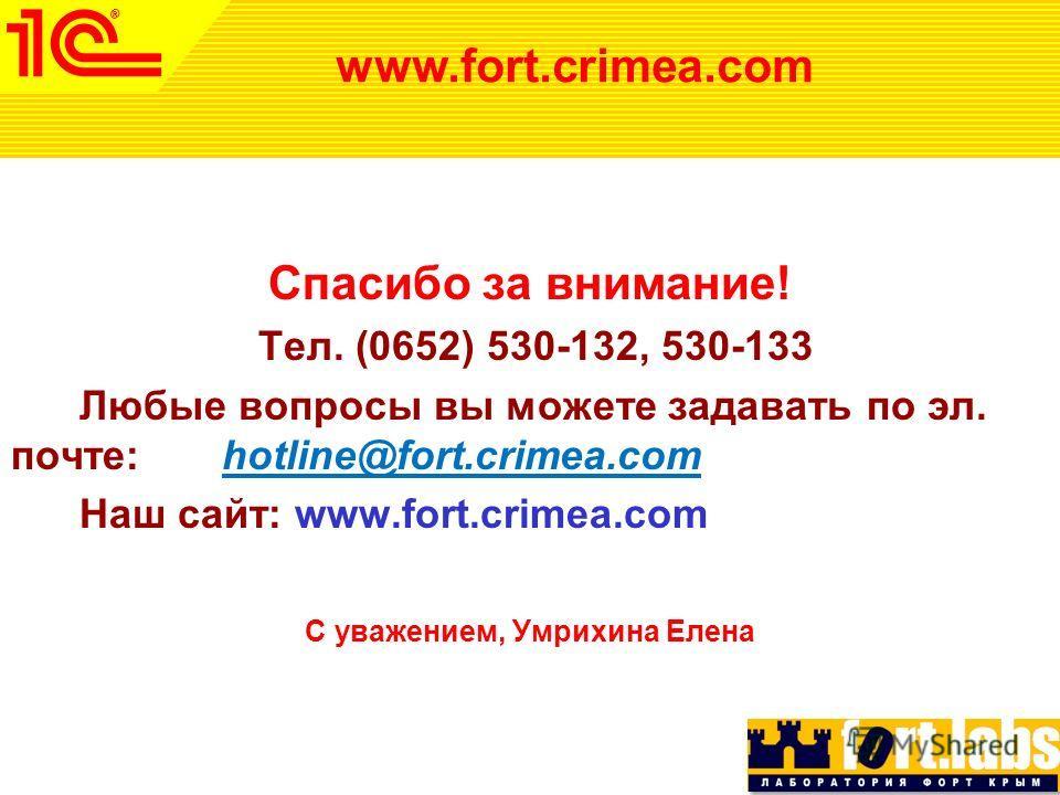 Спасибо за внимание! Тел. (0652) 530-132, 530-133 Любые вопросы вы можете задавать по эл. почте: hotline@fort.crimea.com Наш сайт: www.fort.crimea.com С уважением, Умрихина Елена www.fort.crimea.com