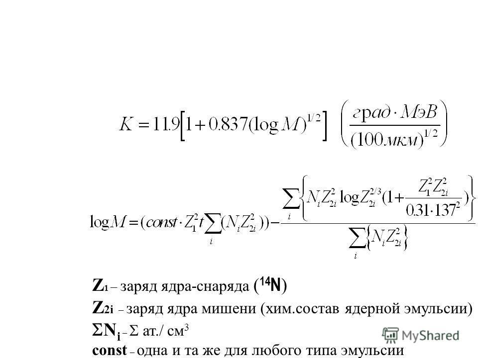 Постоянная рассеяния K Z 1 – заряд ядра-снаряда ( 14 N ) Z 2i – заряд ядра мишени (хим.состав ядерной эмульсии) N i – ат./ см 3 const – одна и та же для любого типа эмульсии