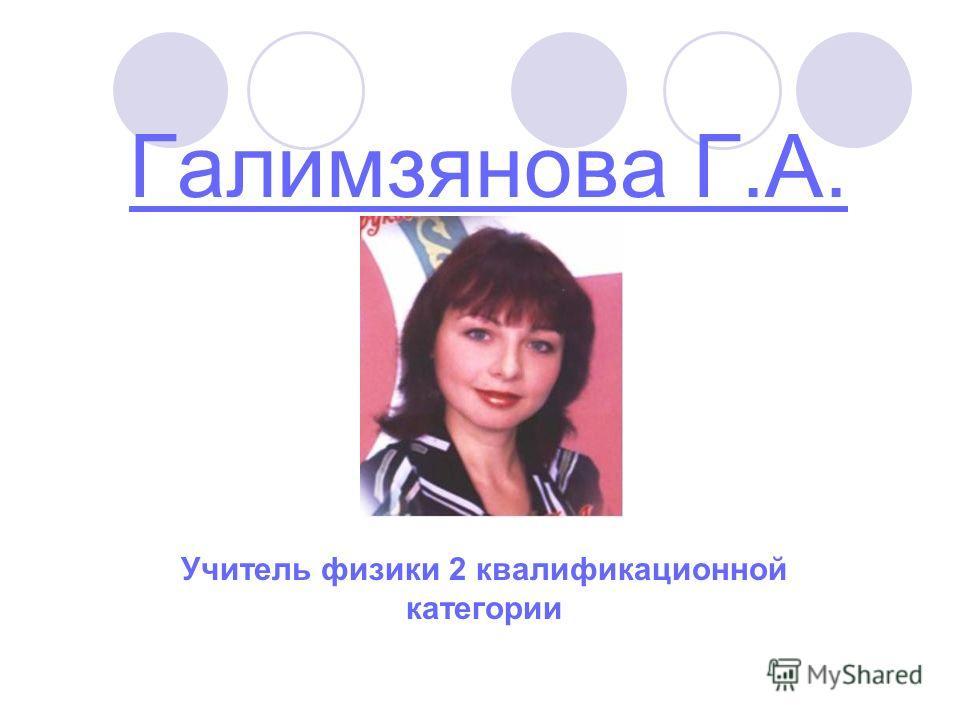 Галимзянова Г.А. Учитель физики 2 квалификационной категории