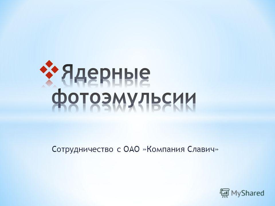 Сотрудничество с ОАО »Компания Славич»