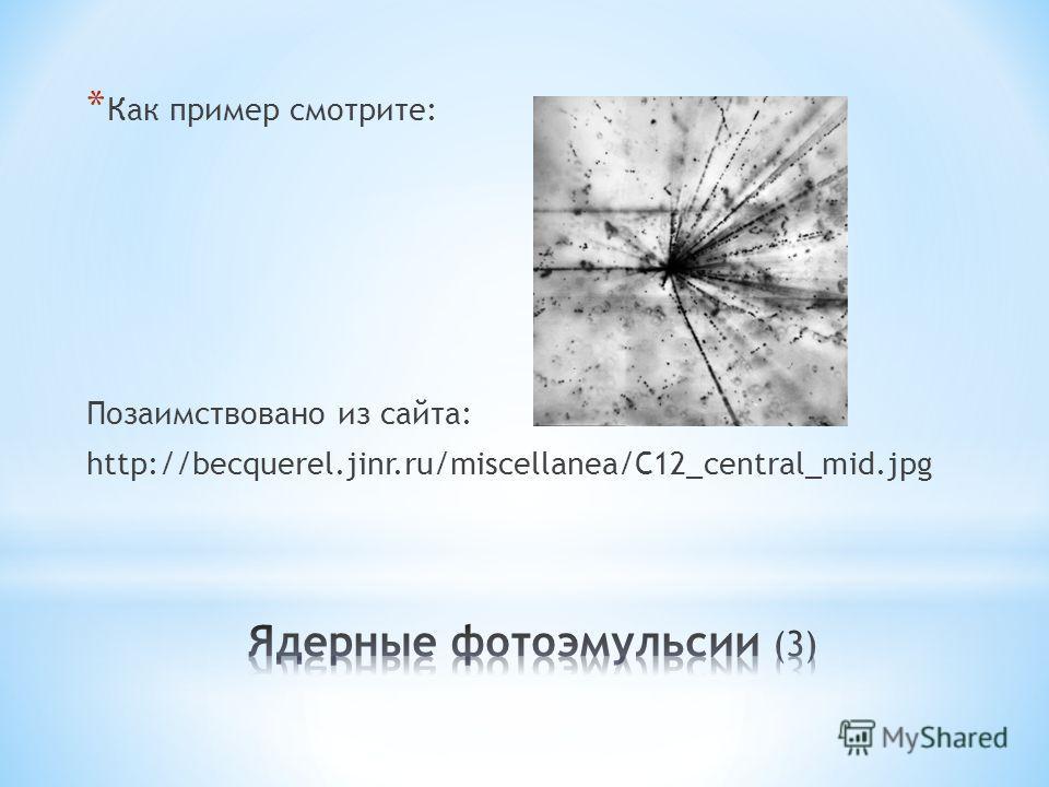 * Как пример смотрите: Позаимствовано из сайта: http://becquerel.jinr.ru/miscellanea/C12_central_mid.jpg