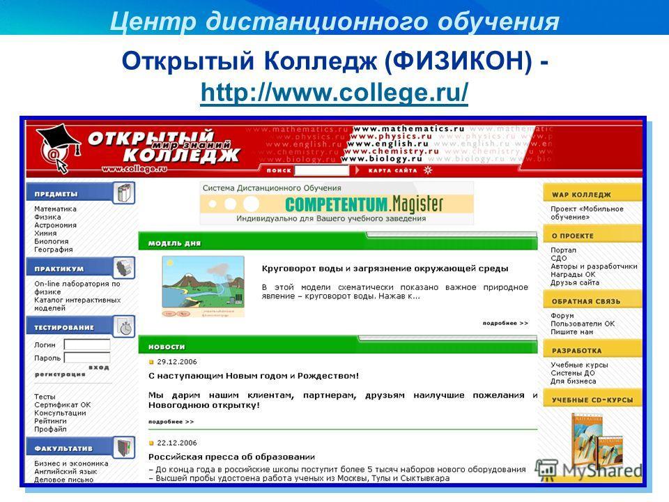 Открытый Колледж (ФИЗИКОН) - http://www.college.ru/ http://www.college.ru/ Центр дистанционного обучения