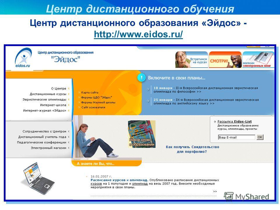 Центр дистанционного образования «Эйдос» - http://www.eidos.ru/ http://www.eidos.ru/ Центр дистанционного обучения