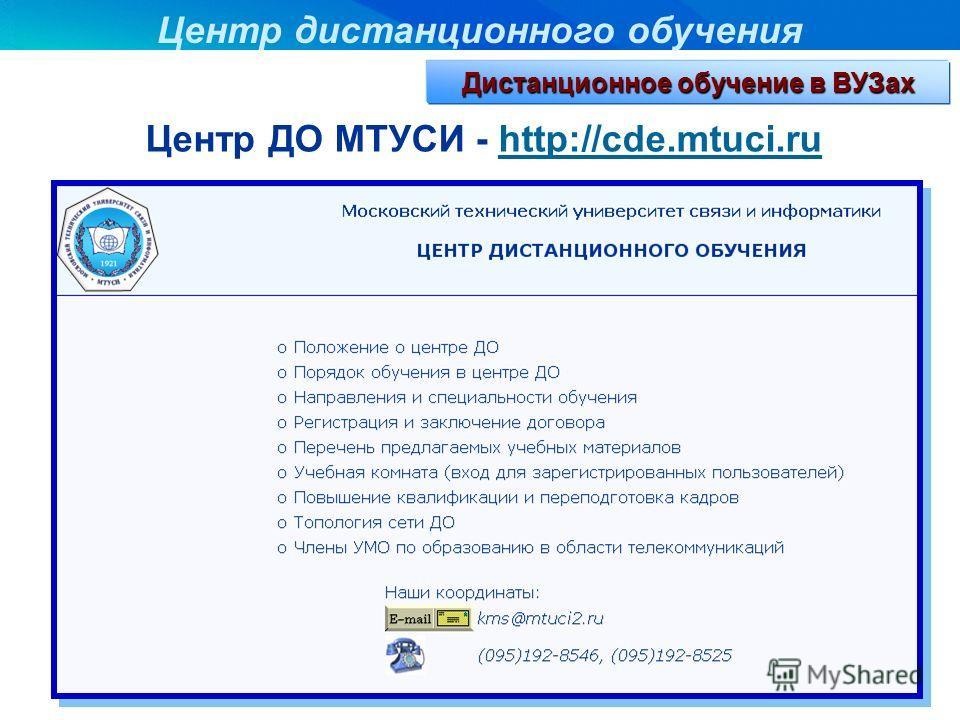 Дистанционное обучение в ВУЗах Центр ДО МТУСИ - http://cde.mtuci.ruhttp://cde.mtuci.ru Центр дистанционного обучения
