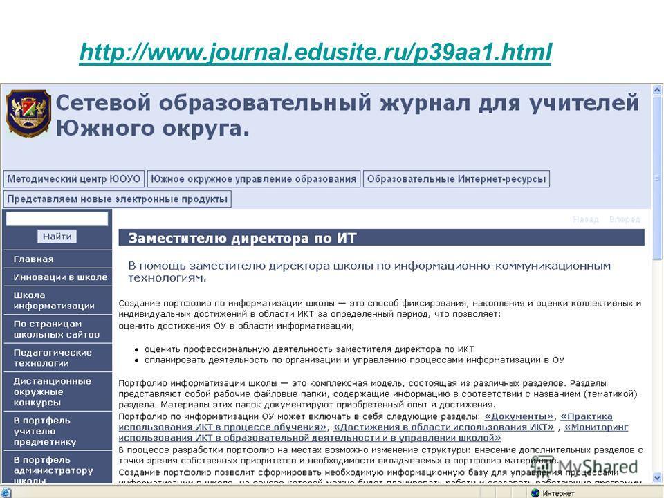 http://www.journal.edusite.ru/p39aa1.html
