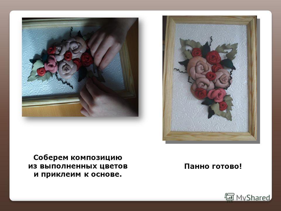 Соберем композицию из выполненных цветов и приклеим к основе. Панно готово!
