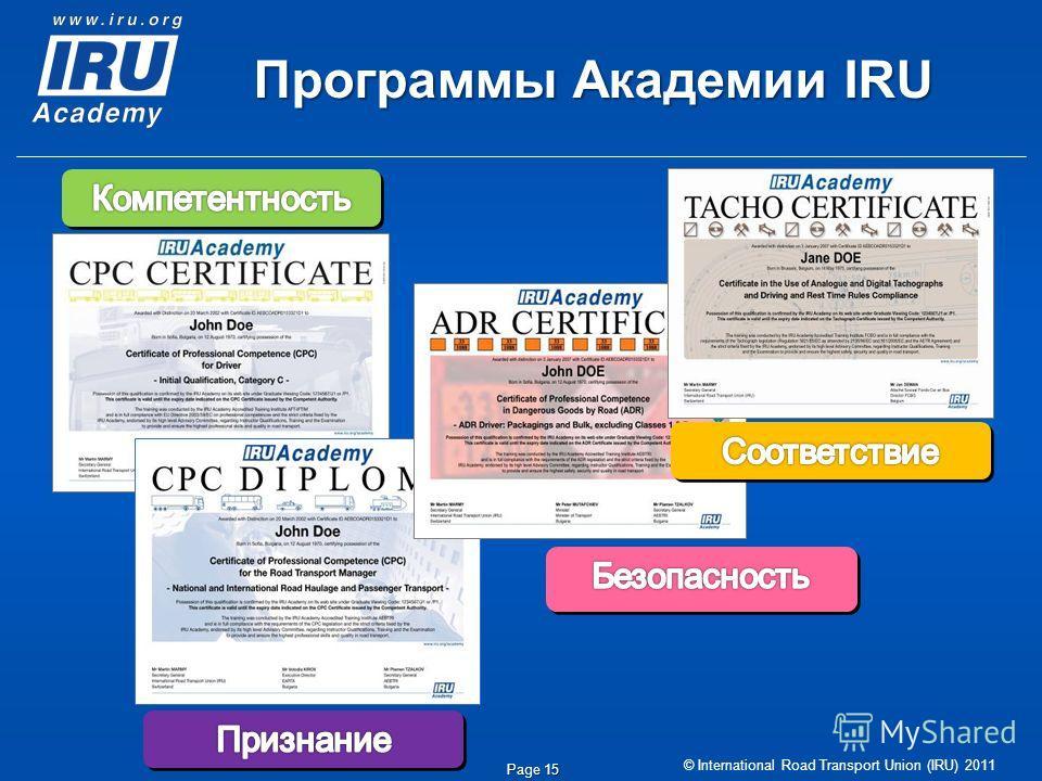 © International Road Transport Union (IRU) 2011 Программы Академии IRU Page 15