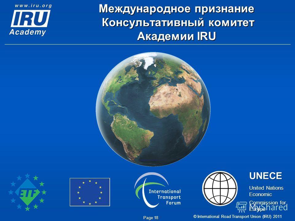 © International Road Transport Union (IRU) 2011 Международное признание Консультативный комитет Академии IRU UNECE United Nations Economic Commission for Europe Page 18