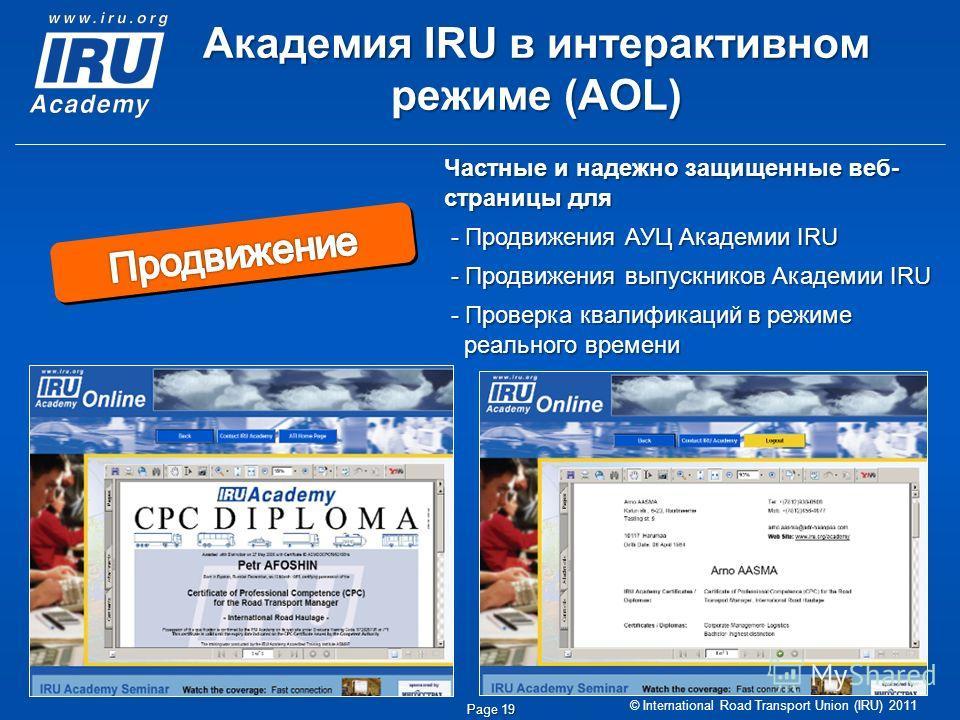 © International Road Transport Union (IRU) 2011 Академия IRU в интерактивном режиме (AOL) Частные и надежно защищенные веб- страницы для - Продвижения АУЦ Академии IRU - Продвижения АУЦ Академии IRU - Продвижения выпускников Академии IRU - Продвижени
