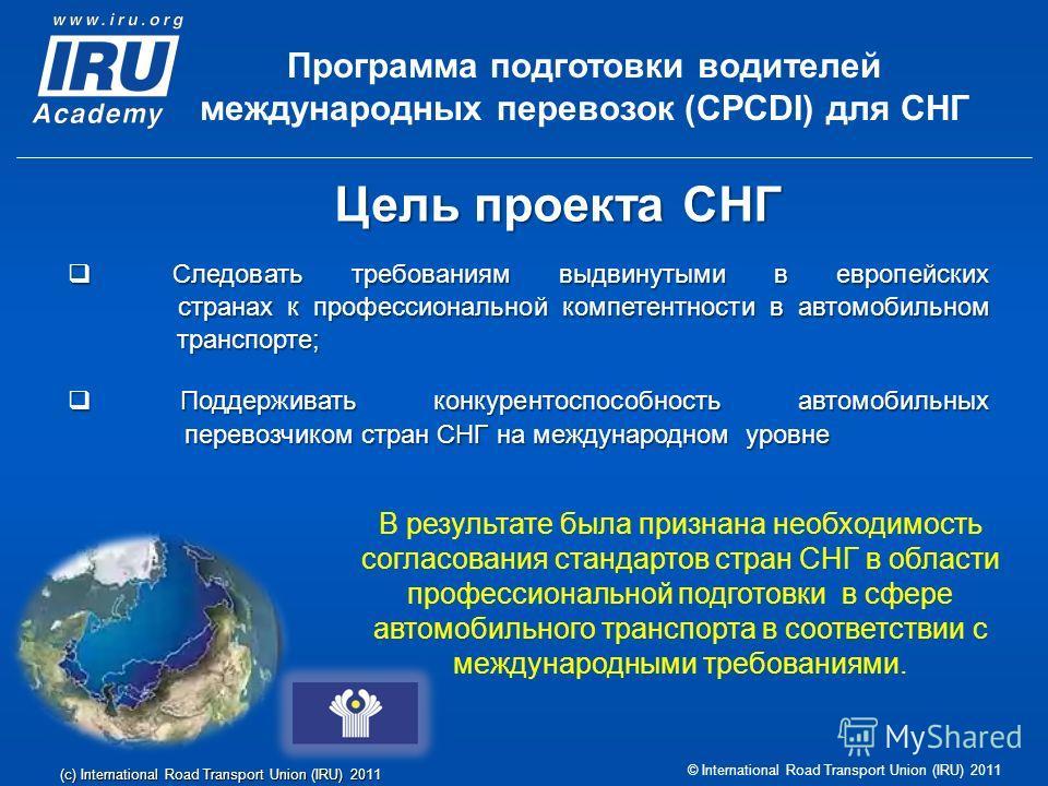 © International Road Transport Union (IRU) 2011 (c) International Road Transport Union (IRU) 2011 Следовать требованиям выдвинутыми в европейских странах к профессиональной компетентности в автомобильном транспорте; Следовать требованиям выдвинутыми