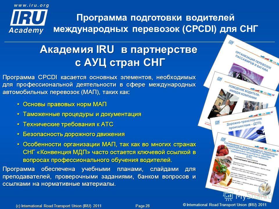 © International Road Transport Union (IRU) 2011 Программа CPCDI касается основных элементов, необходимых для профессиональной деятельности в сфере международных автомобильных перевозок (МАП), таких как: Основы правовых норм МАПОсновы правовых норм МА