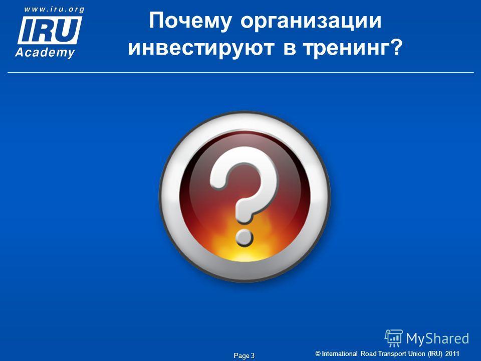 © International Road Transport Union (IRU) 2011 Page 3 Почему организации инвестируют в тренинг?