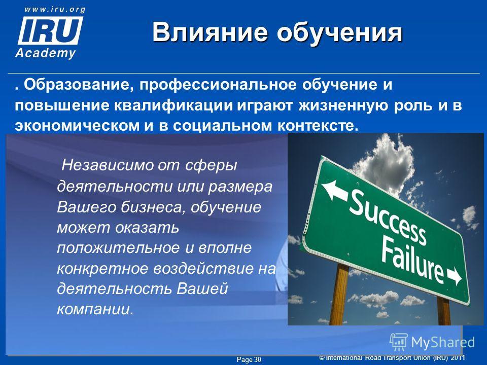 © International Road Transport Union (IRU) 2011 Page 30 Влияние обучения Независимо от сферы деятельности или размера Вашего бизнеса, обучение может оказать положительное и вполне конкретное воздействие на деятельность Вашей компании. Copyright cic.g