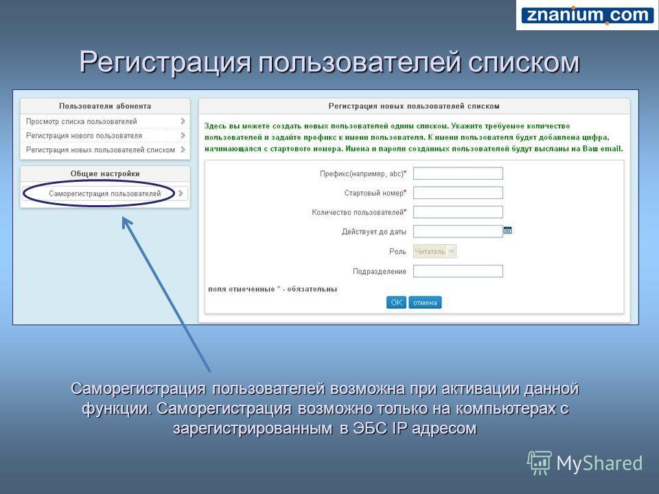 Регистрация пользователей списком Саморегистрация пользователей возможна при активации данной функции. Саморегистрация возможно только на компьютерах с зарегистрированным в ЭБС IP адресом