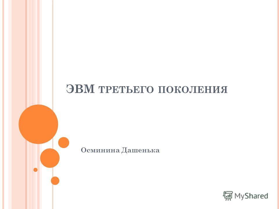 ЭВМ ТРЕТЬЕГО ПОКОЛЕНИЯ Осминина Дашенька