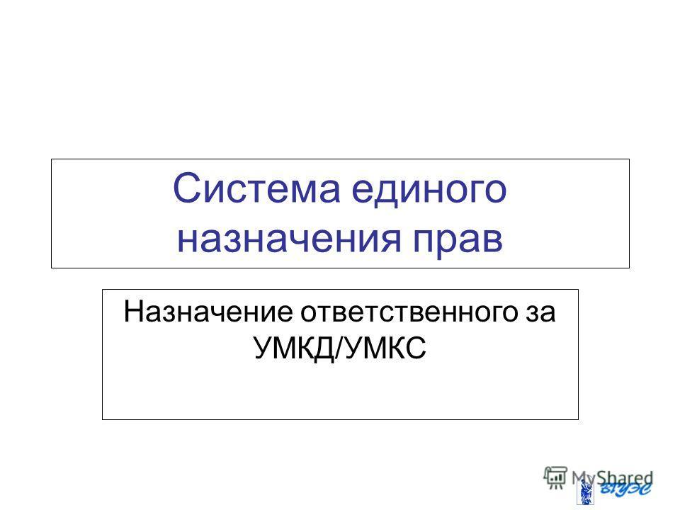 Система единого назначения прав Назначение ответственного за УМКД/УМКС