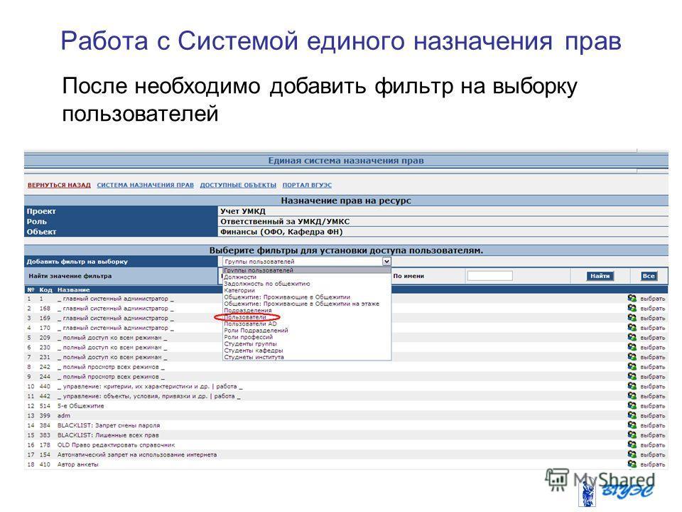 После необходимо добавить фильтр на выборку пользователей Работа с Системой единого назначения прав