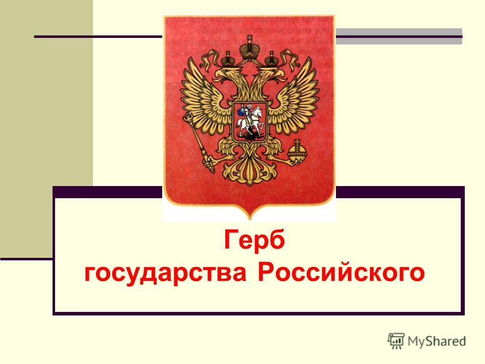 Герб государства Российского