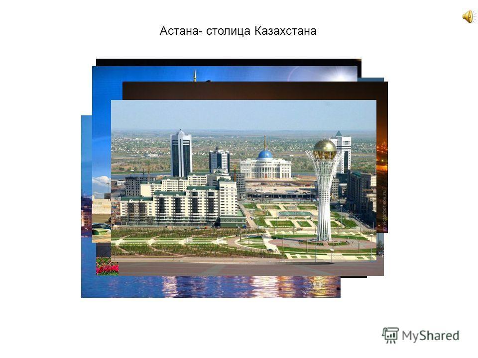 Астана- столица Казахстана