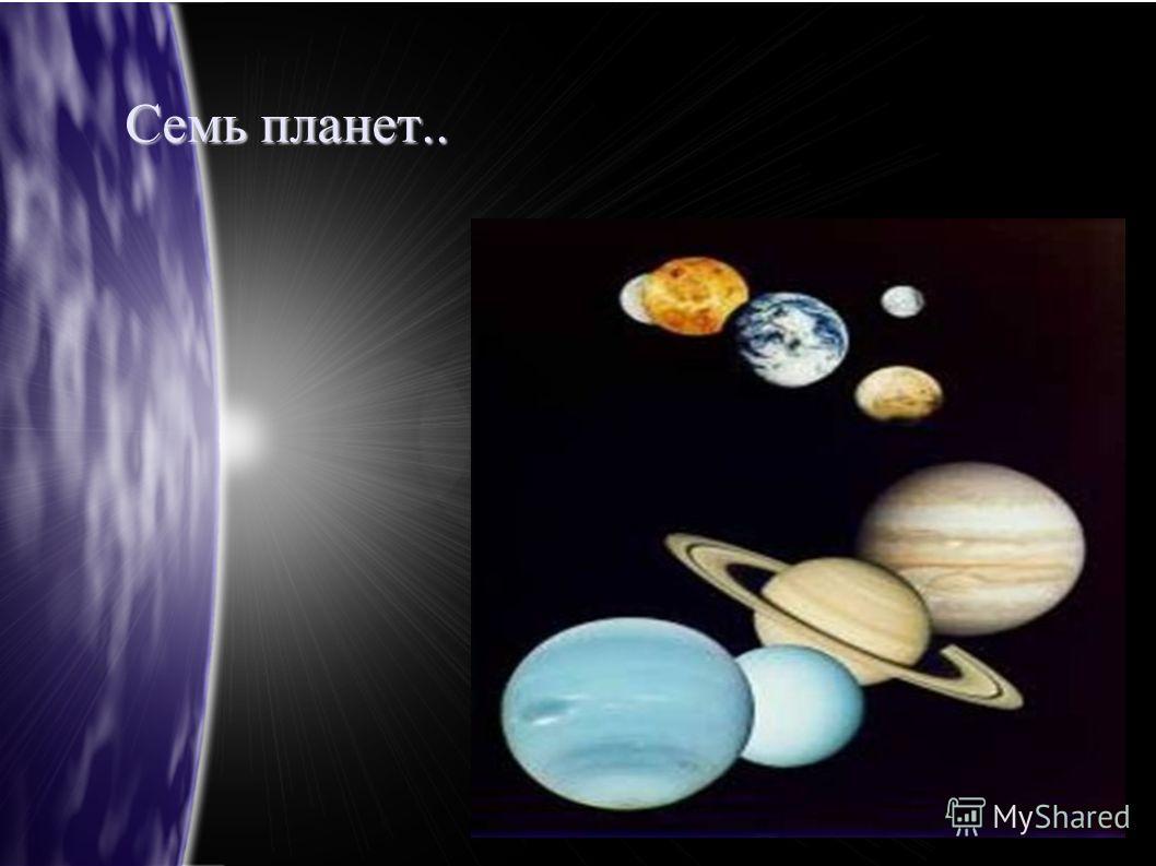 Семь планет..